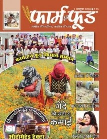 Farm and Food Hindi Magazine