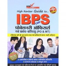 IBPS Probationary Officer Evam Prabandhan Prashishu (Po & Mt) Guide PB Hindi