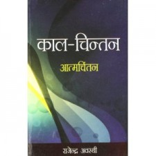 Kaal Chintan Aatmchintan Hindi(HB)