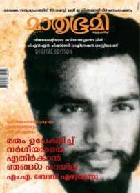 Mathrubhumi Weekly Magazine