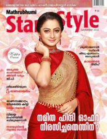 Star and Style Magazine
